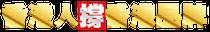 香港人撐香港品牌 Hong Kong People and Brands Logo